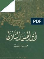 أبو الحسن الشاذلي _ محمد بوذينة