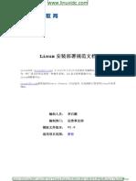Linux安装部署规范.pdf