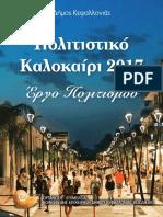 Programma Ekdhloseon 2017 - Kedhke (07os2017) Mme [by Page]