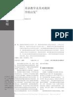德国的英语教学及其对我国外语教学的启发_束定芳.pdf