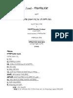 Zend ሞልተዋል.አንድ 01 Amharic Gustav Theodor Fechner