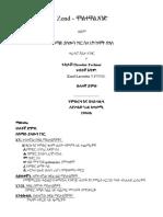 Zend ሞልተዋል.አንድ 02 Amharic Gustav Theodor Fechner