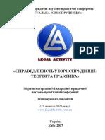 Збірн.мат.конф_23.02.2017_Макет А5(розсилка)