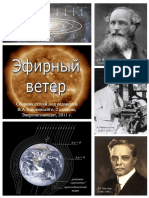 Atsukovsky_Ether_2011.pdf