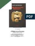 Мифология богини