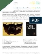 Stampar Makarije Oktoih Katalog