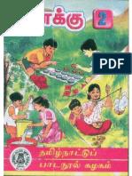 Tamilnadu School Books Pdf English Medium