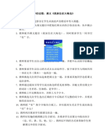 评析中国教师的教学录像