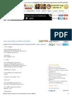 தமிழ்நாடு மண் பரிசோதனை ஆய்வுக் கூடங்களின் முகவரிகள்... மாவட்ட வாரியாக(Government Soil Testing Laboratory District wise Address List)