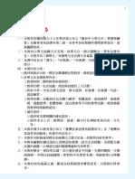 105翰林客家語第2冊備課-目次(105f998851)