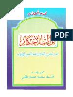 ayatul-ahkam
