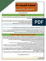 داعـش والخـوارج.pdf