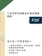 小型非營利組織會計報表編製課程_施宜君20150917