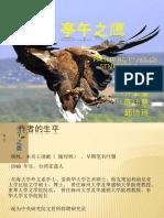 亭午之鹰(KKBI)