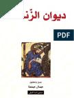 ديوان الزنادقة.pdf