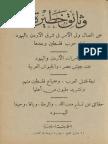 وثائق خطيرة عن خيانة ملك الاردن للعرب في حرب فلسطين