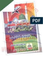 Moay Mubarak Ki Azmat by Ghulam Ghaus Baghdadi