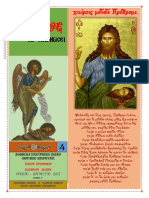 ΦΩΝΗ ΒΟΩΝΤΟΣ - 4 -  ΙΟΥΛΙΟΣ - ΑΥΓΟΥΣΤΟΣ  2017.pdf