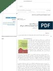 التحريات الجيولوجية والهندسية لأخطر سد في العالم.pdf