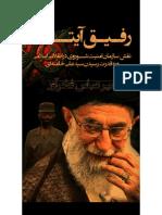کتاب-رفیق-آیت-الله-عباس-فخر-آور-pdf