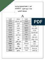 قائمة ب ٥٠٠ كلمة إنجليزية مع ترجمتها