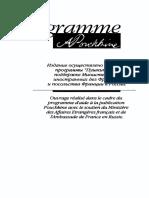 Greymas_A_Strukturnaya_semantika_Poisk_metoda.pdf