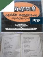 Thiru moolar 600 திருமூலர்_கருக்கடை_வைத%-ilovepdf-compressed