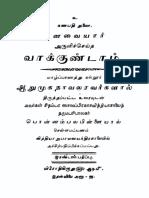 Tamil-Auvaiyar-Moodhurai.pdf