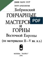 Bobrinski_1991_Goncharnye