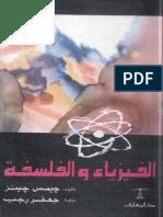 الفيزياء والفلسفة.pdf