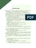 华语八月口试2015(中四)