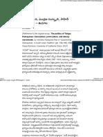 The politics of Telugu Ramayanas Colonialism, print culture, and literary movements, by Velcheru Narayana Rao_బ్రిటీష్ పాలన, ముద్రణ సంస్కృతి, సాహితీ ఉద్యమాలు – ఈమాట