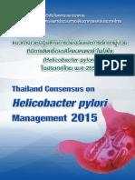H pyroli ไทย 2558.pdf