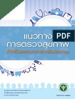 แนวทางการตรวจสุขภาพที่จำเป็นและเหมาะสมสำหรับประชาชน.pdf