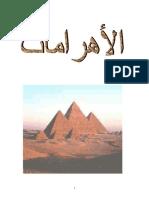 الاهرامات ومعجزة الهرم الاكبر 21