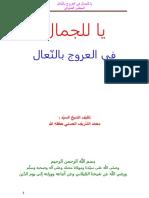 Ya Lil Jamal Fil Orooj Binnaal by Muhammad Shareef Hassani,,,يا للجمال في العروج بالنّعال