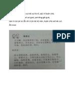 huǐ juì jīng 2.docx