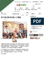 港大推計劃 吸在職人才讀醫 - 20151108 - 港聞 - 港聞二 - 明報新聞網