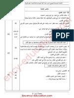 Arabic Sci Bac2017 Correction