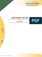 البطاريات.pdf