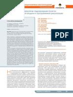 Корпоративный симулятор гидроразрыва пласта - от математической модели к программной реализации.pdf