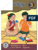 Tamil Book for Std 1 - Tamil Nadu State Board