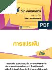 _ม.ต้น_คณิตศาสตร์_การแปรผัน.pdf