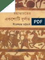 Mahabharater Ekshoti Durlabh Muhurto by Dhireshchandra Bhattacharya