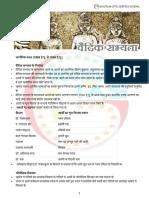 Vedic Civilisation Hindi