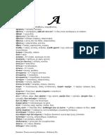 Βασικό Λεξιλόγιο της Αρχαίας Ελληνικής Γλώσσας (36 σελ.).pdf