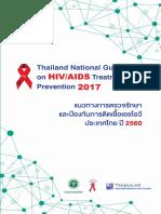 (TH) HIV 2017.pdf
