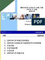 横河DCS系统升级Centum VP升级