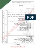 Arabic Lp Bac2017 Correction