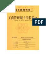 都江堰生態產業示範區建設的產業規劃分析與研究,碩論,2003